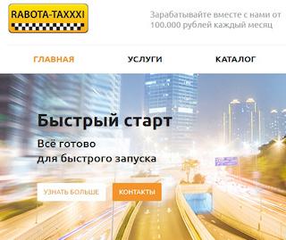 Подключение к Гетт Такси в Москве: инструкци